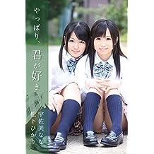 Nana Usami Hikari Matushita (SNOOP) (Japanese Edition)
