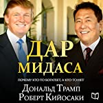 Midas Touch: Why Some Entrepreneurs Get Rich-And Why Most Don't [Russian Edition] | Robert Kiyosaki,Donald Trump