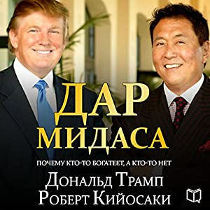 Midas Touch: Why Some Entrepreneurs Get Rich-And Why Most Don't [Russian Edition] Audiobook