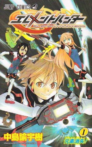 Element Hunters 1 (Jump Comics) (2010) ISBN: 4088700279 [Japanese Import]