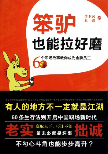 Download Slow Donkey Can Pull Grinding Well (Chinese Edition) ebook