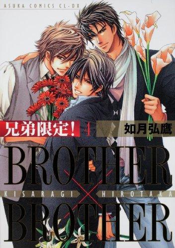 兄弟限定!  BROTHER×BROTHER 第4巻 (あすかコミックスCL-DX)