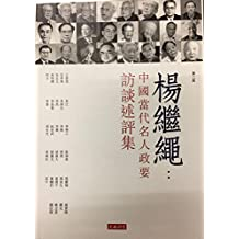 楊繼繩:中國當代名人政要訪談述評集