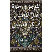 الموجز في سيرة أمير المؤمنين أبوبكر الصديق: كتب للناشئين (Arabic Edition)