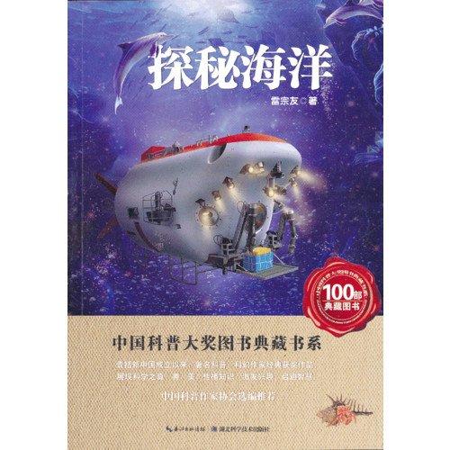 Explore Chinese the section Pu big prize book ancient books book of Mi ocean to fasten (Chinese edidion) Pinyin: tan mi hai yang zhong guo ke pu da jiang tu shu dian cang shu xi ebook