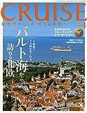 CRUISE(クルーズ) 2019年 04 月号 [雑誌]