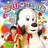Nhk Inai Inai Baa! Uta No Album by Nhk Inai Inai Baa! Uta No Album (2005-07-20)