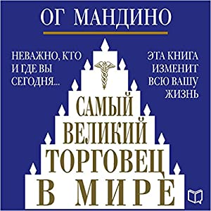 The Greatest Salesman in the World [Russian Edition] Audiobook by Og Mandino Narrated by Denis Garmash