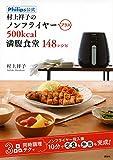 Philips公式 村上祥子のノンフライヤープラス 500kcal満腹食堂148レシピ (講談社のお料理BOOK)