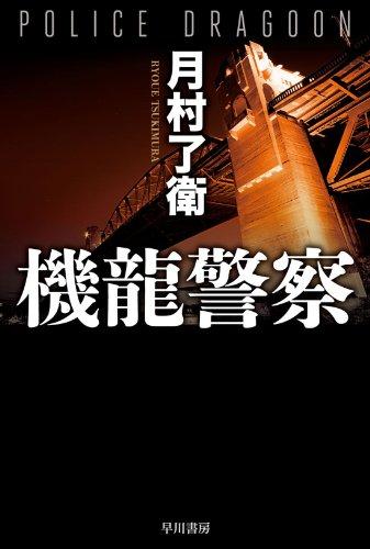 機龍警察(ハヤカワ文庫JA)