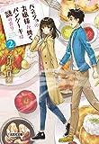 バネジョのお嬢様が焼くパンケーキは謎の香り2 (光文社キャラクター文庫)