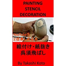 PAINTING STENCIL DECORATION (Japanese Edition)