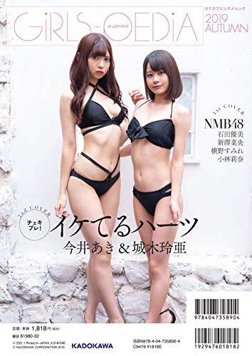 GIRLS PEDIA 最新号 追加画像