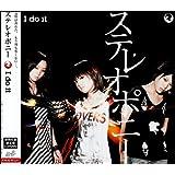I do it(初回生産限定盤)(DVD付)
