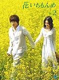 [DVD]花いちもんめ DVD-BOX2