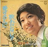 Moriyama Ryoko's Those who love to sing, Philips FS-5024, Japanese Import Vinyl LP