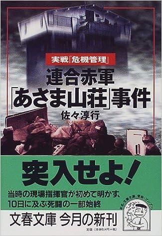 連合赤軍「あさま山荘」事件―実...