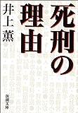 死刑の理由 (新潮文庫)