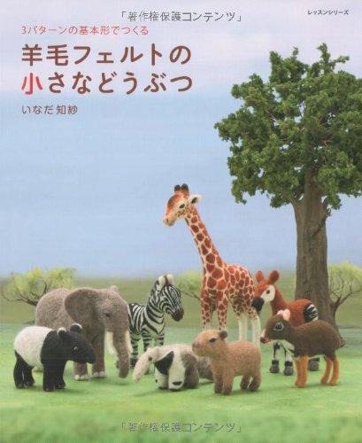 Needle Felt Small Animals/japanese Handmade Craft Pattern ()