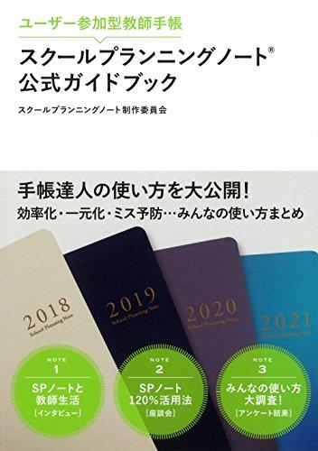スクールプランニングノート公式ガイドブック