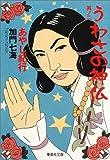 うわさの神仏〈其ノ2〉あやし紀行 (集英社文庫)