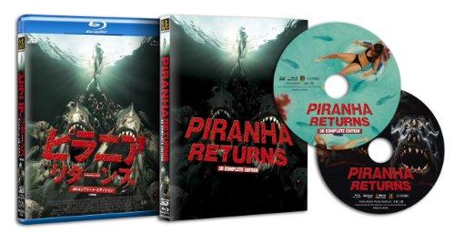 ピラニア リターンズ3D コンプリートエディション