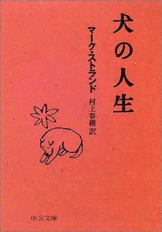 犬の人生 (中公文庫)