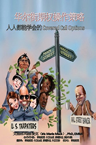Wall Street Options Strategy: Everyone can learn Covered Calls (Chinese Edition)
