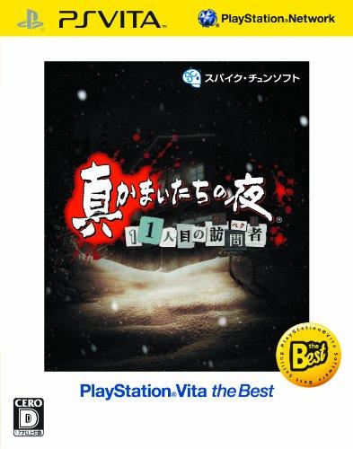 Shin Kamai Tachi no Yoru 11 Ninme no Suspect Best Edition for PS Vita