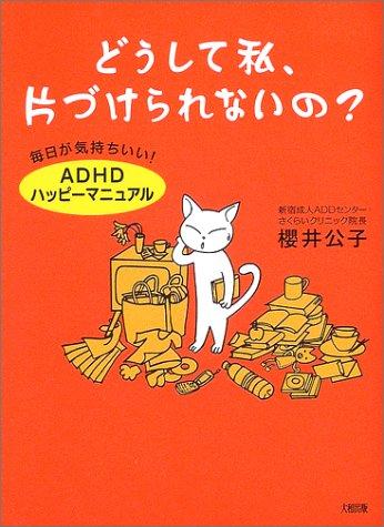 どうして私、片づけられないの?―毎日が気持ちいい!「ADHDハッピーマニュアル」