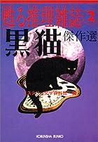 「黒猫」傑作選―甦る推理雑誌〈2〉 (光文社文庫)