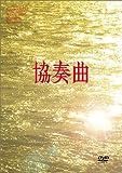 協奏曲 DVD-BOX