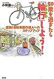 50歳を過ぎたら「輪行」しよう!―実践!自転車旅行達人へのステップアップ