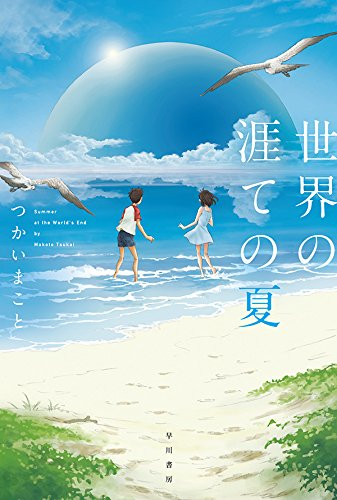 世界の涯ての夏 (ハヤカワ文庫 JA ツ 4-1)