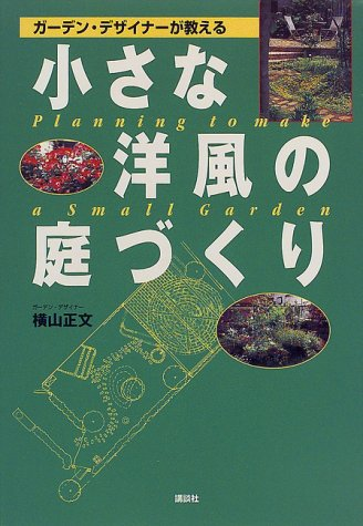 Garden making of small Western-style (2000) ISBN: 4062093561 [Japanese Import]