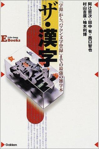 ザ・漢字―「字源」から「パソコン文字登録」までの最強の雑学本 (Life‐long E Books)