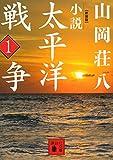 新装版 小説太平洋戦争 (1) (講談社文庫)