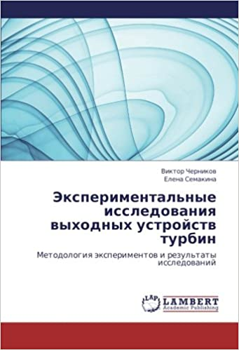 Eksperimental'nye issledovaniya vykhodnykh ustroystv turbin: Metodologiya eksperimentov i rezul'taty issledovaniy (Russian Edition)