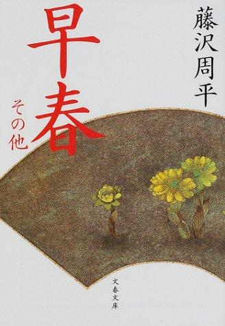 早春 その他 (文春文庫)