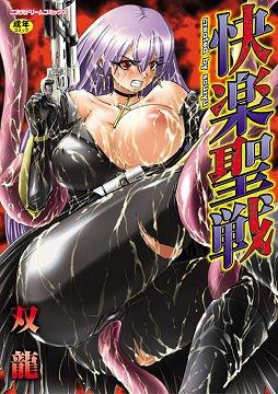 快楽聖戦 (二次元ドリームコミックス)