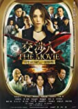 The Negotiator THE MOVIE - Japanese Movie - Chinese Subtitle Only