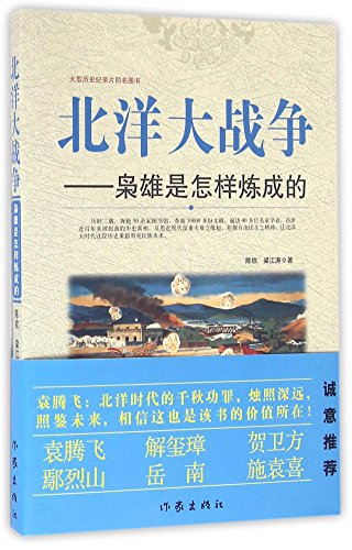 Big Wars of the Northern Warlords: How the Warlords Were Tempered (Chinese Edition)