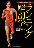 ランニング解剖学 (スポーツ解剖学シリーズ)