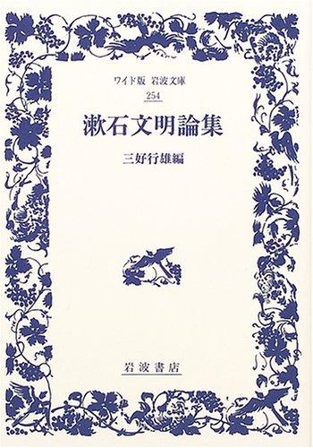 漱石文明論集 (ワイド版岩波文庫 (254))