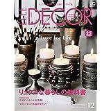 ELLE DECOR 2017年12月号 小さい表紙画像