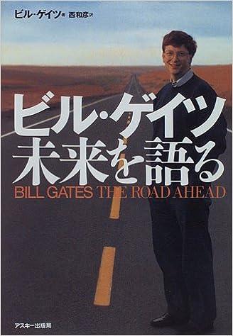 ビル・ゲイツ未来を語る (日本語) 単行本