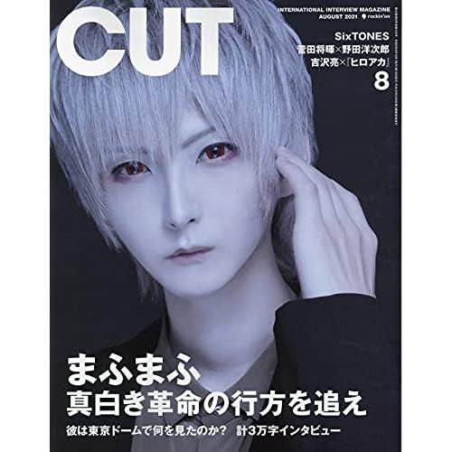CUT 2021年 8月号 表紙画像