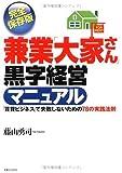 「兼業「大家さん」黒字経営マニュアル 「賃貸ビジネス」で失敗しないための78の実践法則」藤山 勇司