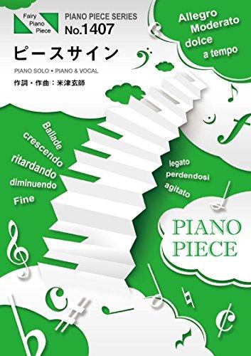 ピアノピース1407 ピースサイン by 米津玄師