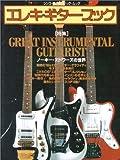 ムック エレキギターブック (シンコー・ミュージックMOOK)
